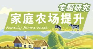 家庭农场提升专题