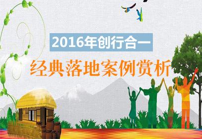 休闲农业与乡村规划旅游案例
