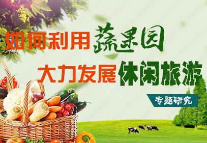 蔬果园发展休闲旅游专题研究