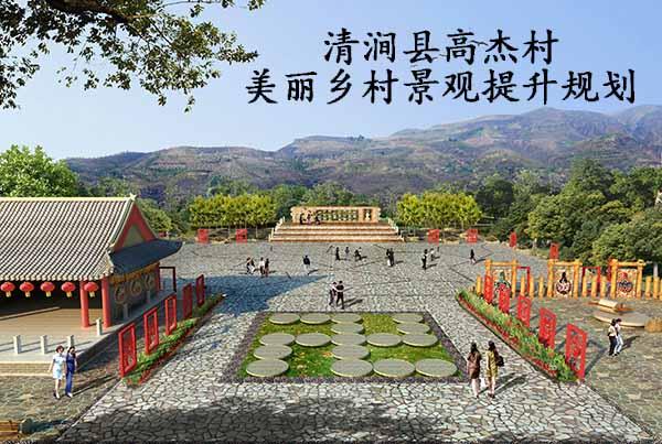 清涧县高杰村美丽乡村景观提升规划