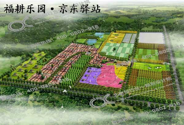 齐心庄镇京东农乐园bob竞猜开发概念性规划暨重要节点修建性规划