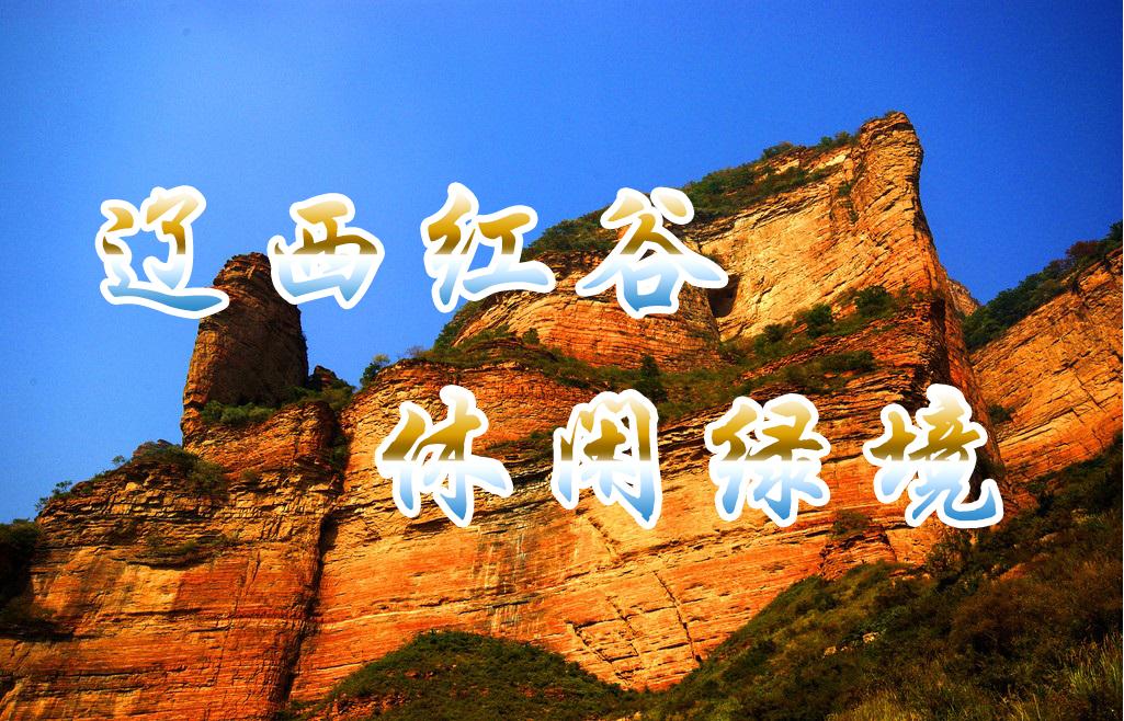 凌源市红石山生态旅游规划