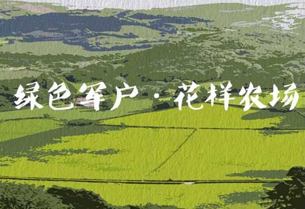 第六师军户农场休闲农业发展总体规划