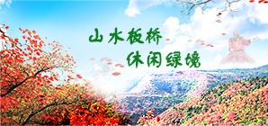 韩城市板桥镇旅游产业发展总体规划