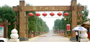 辽宁省葫芦山庄旅游区运营规划