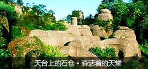 贵州金沙县石仓林场开发概念性方案
