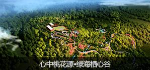 上犹县桃花源旅游项目开发概念性规划