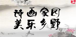 婺源县莲花溪bob竞猜景区开发概念性规划