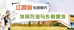 江西省休闲农业与乡村旅游专题研究