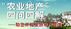 '农业地产'四问四解助您开拓旅游地产蓝海