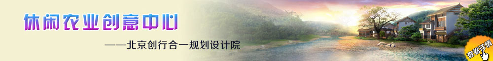 北京创行合一规划设计院休闲农业创意中心