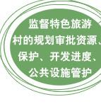 监督特色旅游村的规划审批、资源保护、开发进度、公共设施管护